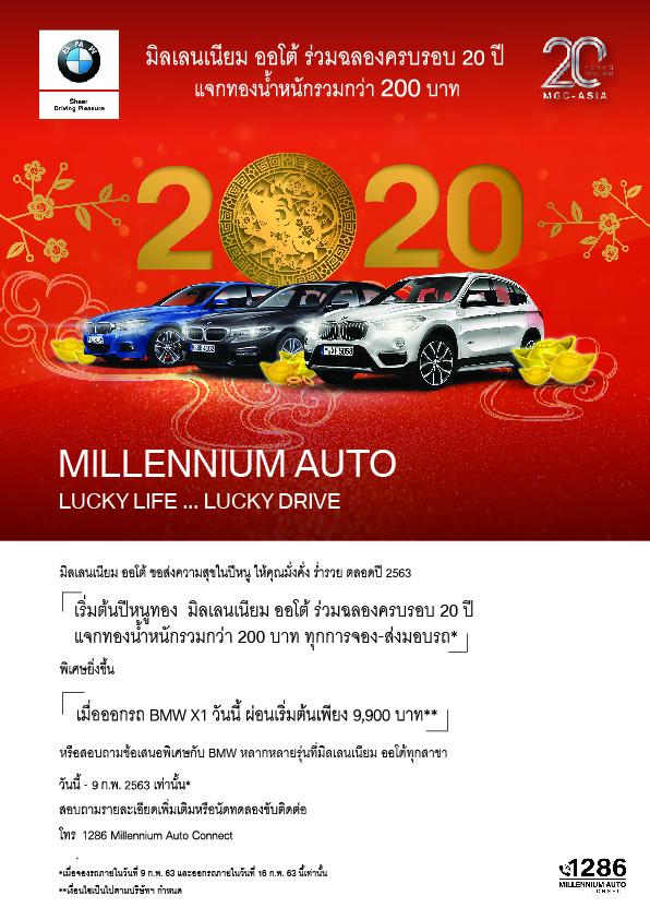 Lucky Life Lucky Drive with Millennium Auto
