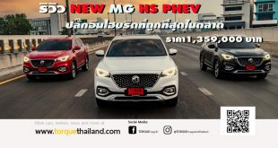 NEW MG HS PHEV