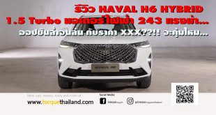 HAVAL H6