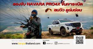 Nissan NAVARA PRO4X
