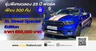 Ford Ranger XL Street Special Edition