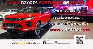 New Fortuner GR Sport